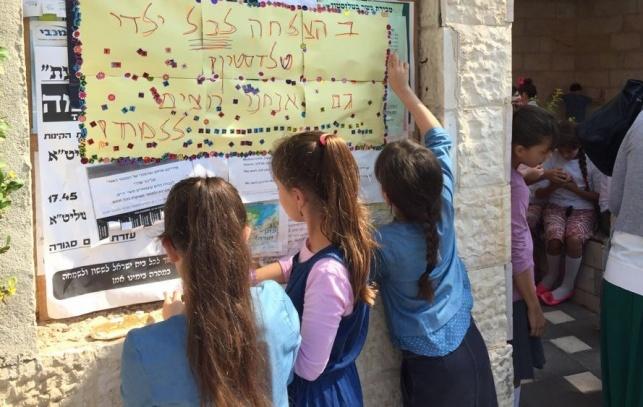 ילדות שלא התקבלו מפגינות מול המועצה