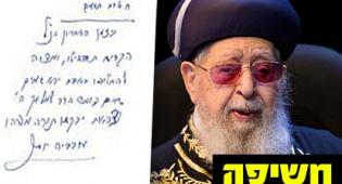 """המכתב לצד מרן הגר""""ע יוסף"""