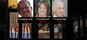 """נרצחי הטבח: יוסף, חיה ואלעד סלומון הי""""ד"""