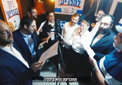 """זמרי פ""""ת התאחדו בג'ינגל ל'יהדות התורה' • צפו"""