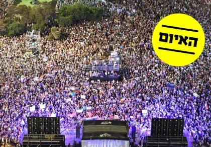 ההפגנה בתל אביב, אמש