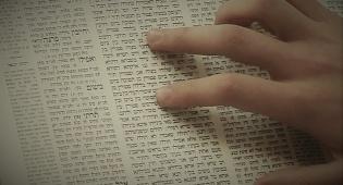 """הדף היומי: מסכת חולין דף ז""""ך יום שני ט""""ז בטבת"""
