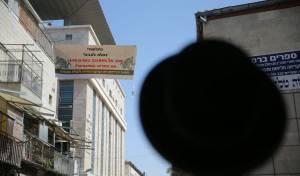 """שלט חדש במא""""ש נגד חיילים חרדים • תיעוד"""