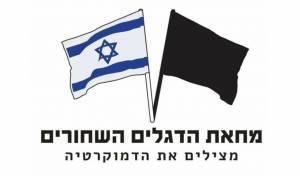 לוגו המחאה