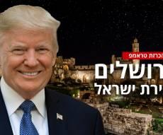 הנשיא טראמפ על רקע ירושלים - היסטוריה: טראמפ הכריז על הכרה בירושלים כבירת ישראל