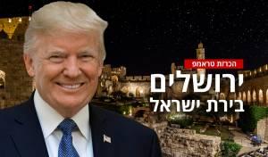 הנשיא טראמפ על רקע ירושלים