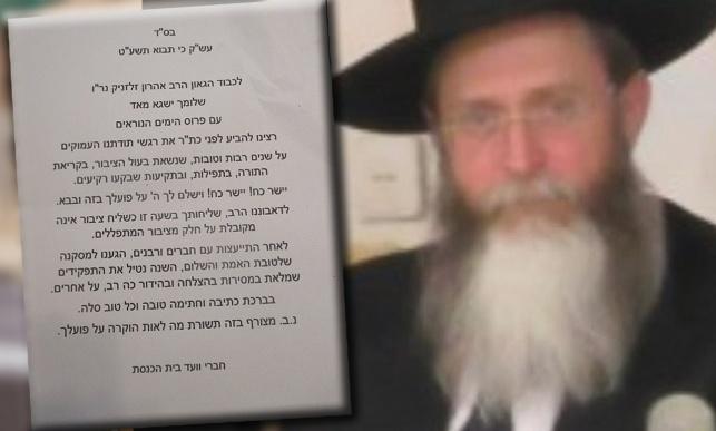הרב זלזניק והמכתב