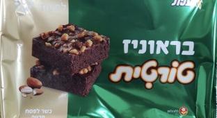 העוגה הבעייתית - שטראוס: להחזיר בראוניז לחנות - 'ריח חריג'