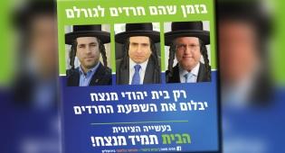 קמפיין 'הבית היהודי'