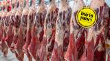 """סערת הבשר: הרבנות זעמה - הבד""""צ הבהיר"""