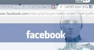 הקץ להונאות בפייסבוק