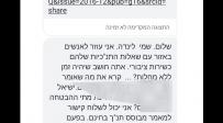 הודעת SMS ששולחים המיסיונרים