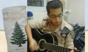 גיל עקיביוב שר לזכר החייל שנרצח: והיה כארז אדיר