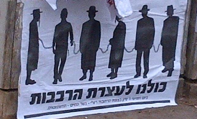 'יתד' ו'המודיע' מתעלמים מההפגנה