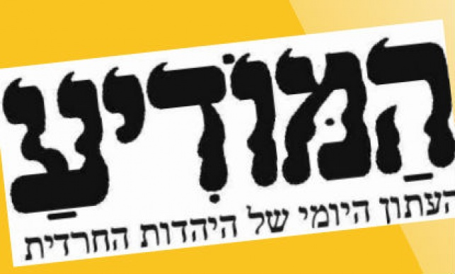 לוגו עיתון המודיע