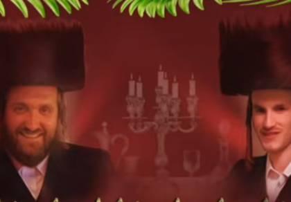 אפרים מרקוביץ ויוסף זאב בראווער - קומטס מיט מיר