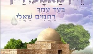 """הגאון רבי יעקב אדלשטיין זצ""""ל: """"זוהי החשובה שבתפילות שערכה קופת העיר"""""""