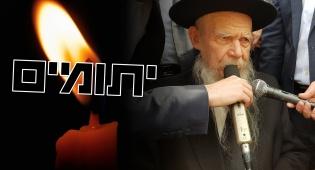 """הגר""""ג אדלשטיין בהלוויה"""