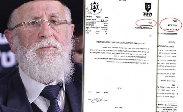 הרב טופיק והמסמכים