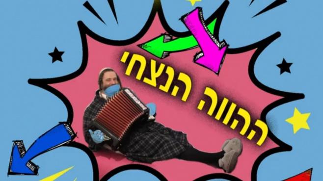 """דוד חכם הרסון בסינגל חדש: """"ההווה הנצחי"""""""
