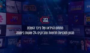 הושק מתחם ה-VOD של אתר  'כיכר השבת'