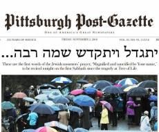 השער בעברית