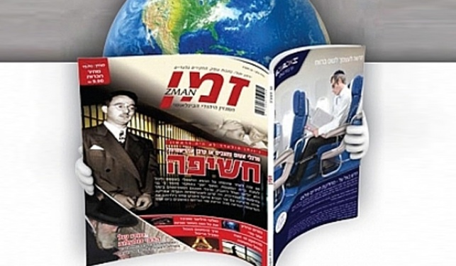 הנתונים: 'זמן' - המגזין הנמכר ביותר