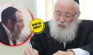 הגאון רבי יהודה סילמן והרב בלוי. ארכיון