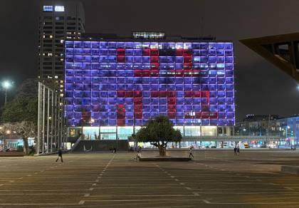 """בניין עיריית ת""""א הואר: 'אוהבים את בני ברק'"""