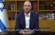 בני גנץ קרא לפלסטינים לחזור למשא ומתן