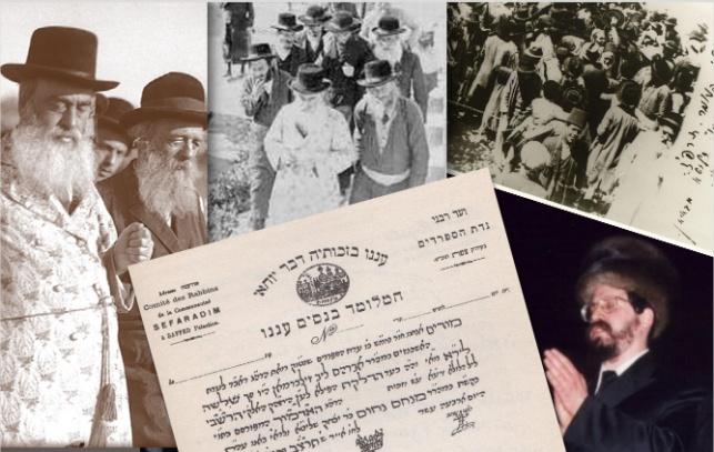 לקט מסמכים ותיעודים היסטוריים