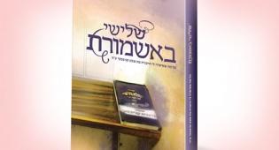 הספר החדש