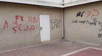 חלק מההסתה החולנית - 'ביבי - לגז': כתובות נאצה בקיר מוסד לימודי
