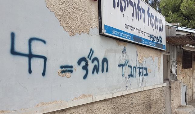 """ירושלים: צלבי קרס על ישיבת חב""""ד"""