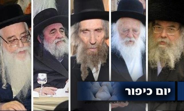 כי קדוש היום: סדר העבודה של גדולי ישראל ביום כיפור