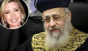 הרב יצחק יוסף ואיוונה טראמפ