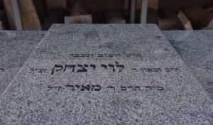 """הציון של רבי לוי יצחק זי""""ע"""