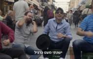 סאטירה חרדית ב'תאגיד': צפו בשיר 'שיוויתי'