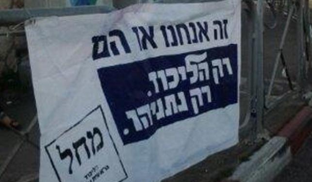 """י-ם: מאות דו""""חות ניתנו למפלגות"""