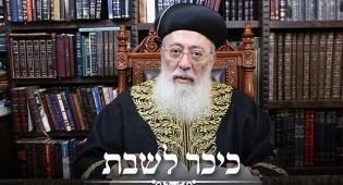 """הראשל""""צ הגאון רבי שלמה עמאר עם וורט לשבת חג הפסח"""