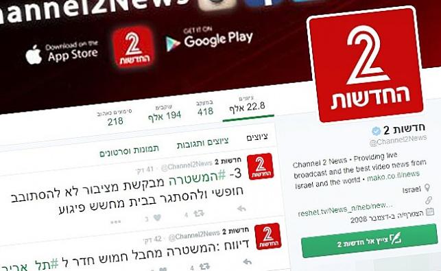 עמוד הטוויטר של חברת החדשות