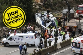 ניצול התאונה: אני מתעורר בלילה מסיוטים