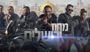 הושגה פשרה במבוכת סדרת 'מחוז ירושלים'