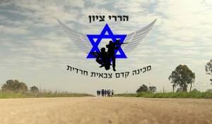 המכינה הקדם-צבאית החרדית הראשונה והיחידה בארץ
