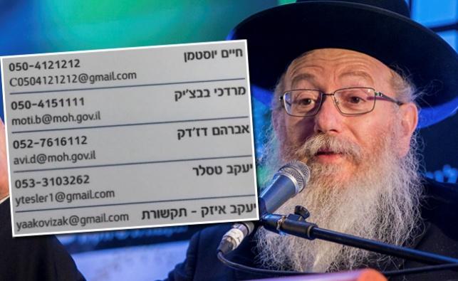 נגישות: ליצמן פרסם מספרי טלפון של עוזריו