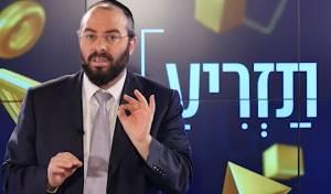 פרשת תזריע עם הרב נחמיה רוטנברג • צפו