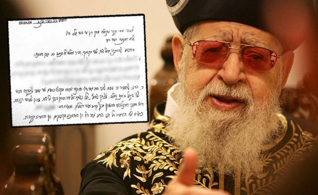 """מרן הגר""""ע: """"נתתי לבני הרב משה כספים"""""""