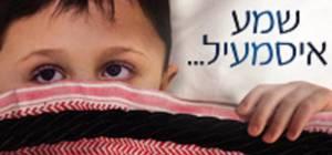 ילד יהודי שגדל כערבי