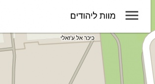 """הר הבית לפי 'וויז' ו'גוגל': """"מוות ליהודים"""""""