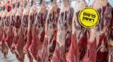מחלוקת הלכתית תקפיץ את מחירי הבשר?